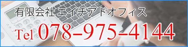 有限会社エイチアドオフィス 電話 078-975-4144